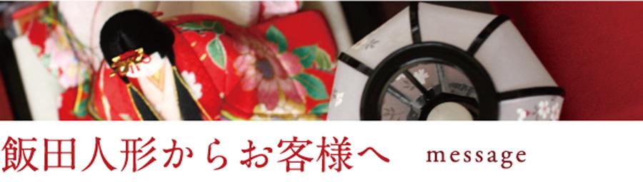 okyakusamae-image